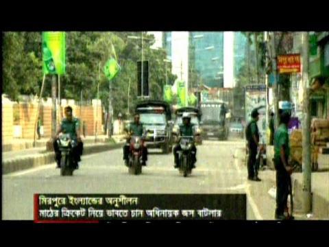 Bangla cricket News,Bangladeshi VVIP Security For England Cricket Team & Team Practice in Dhaka