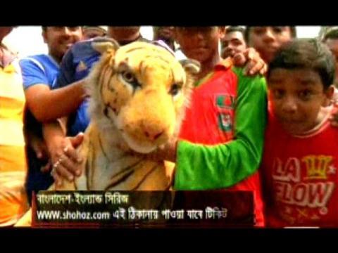 Bangladesh vs England 1st ODI Cricket Match Ticket Available Online,shohoz dot com