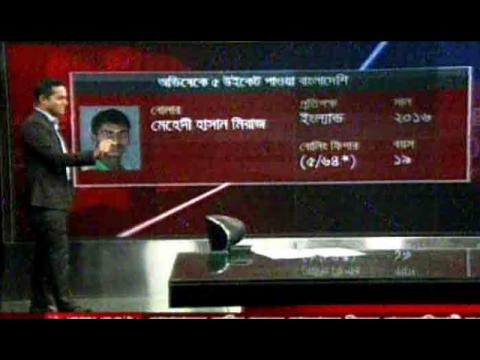 Bangla cricket Analysis About Mehedi Miraz's 5 wickets vs England & BD all Spin Bowling Record