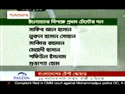 Bangla Cricket News,Bangladesh vs England Test Cricket Series,Bangladesh Team Squad Declared