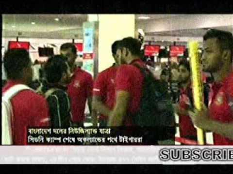 Bangladesh Cricket Team Reaching Newzealand For BD Vs Newzealand Cricket Series,Bangla News