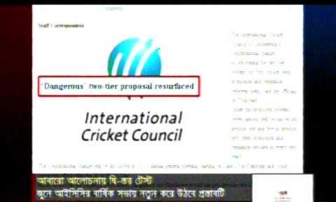 Bangla Cricket News,ICC Start Level 2 Test Cricket Match,Bangladesh Cricket Will Suffer