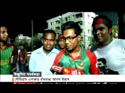 Celebration Of Bangladeshi Cricket Fan After Bangladesh Beat Pakistan in Asiacup Cricket 2016