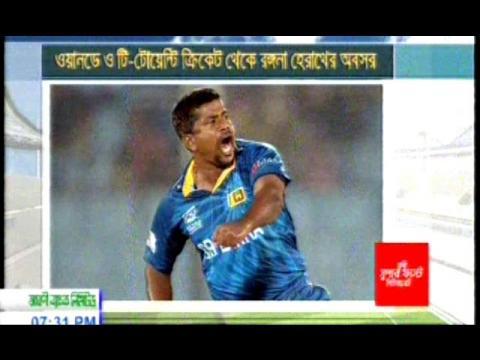 Bangla Cricket News,Sri Lankan Cricketer Rangana Herath Retired From ODI & T20 Cricket