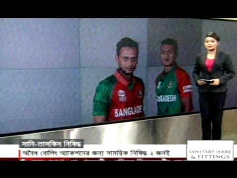 Bangla Cricket News,BD Cricketer Taskin Ahmed & Sunny Banned For Illegal Bowling Action in Worldcup