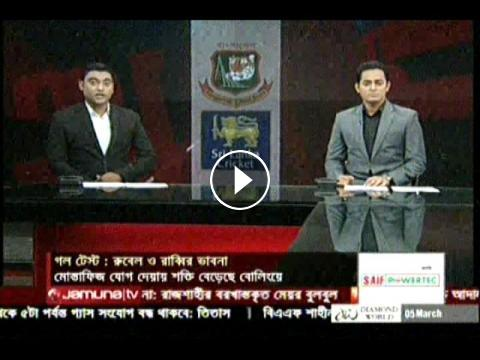 Bangladesh VS Sri Lanka Cricket Series 2017,Bangla News