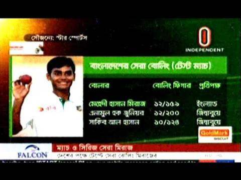 Mehedi Hasan Miraz's News Bowling Record in Test Cricket Vs England Series