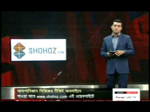 Bangladesh VS Afghanistan ODI Cricket Match Ticket Information & Price,Bangla News