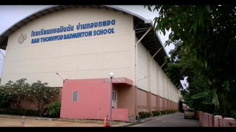 Badminton Unlimited | Banthongyod Badminton School