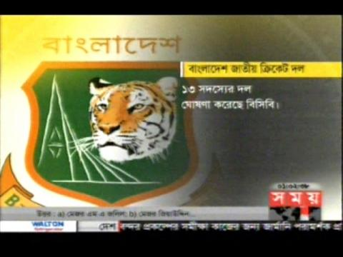 Afghanistan Vs BCB Eleven Preparation Cricket Match Will Held On 23 Sep,Bangla News