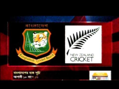 Bangladesh Cricket Team's Cricket Calender or Upcoming Cricket Series 2016-17,Bangla News