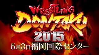 WRESTLING DONTAKU 2015  OPENING VTR