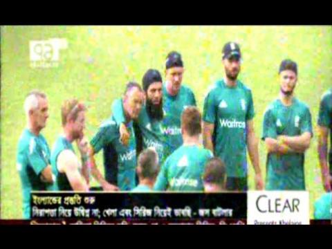 Bangla Cricket News,England Cricket Team Practice in Dhaka & Josh Butler Talking