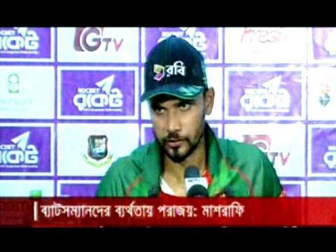 Mashrafe Mortaza Explaining Why Bangladesh Lose 2nd ODI Vs Afghanistan,Bangla Cricket News