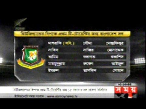 Bangladesh T20 Squad Declared For BD Vs Newzealand T20 Cricket Series,Bangla Cricket News