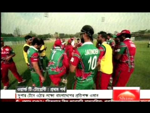 Bangla Cricket News,Bangladesh VS Oman T20 Cricket Worldcup Qualify Match On 13 March