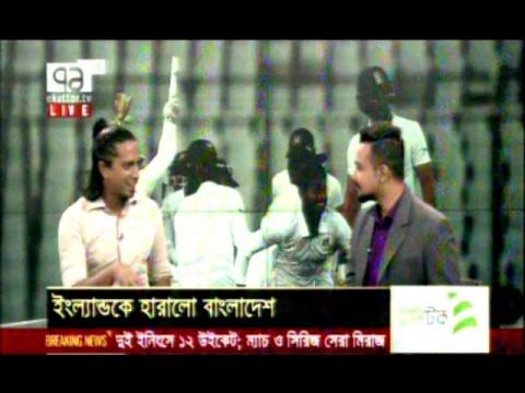 Bangla Cricket Talkshow After Bangladesh Beat England in 2nd Test Cricket Match