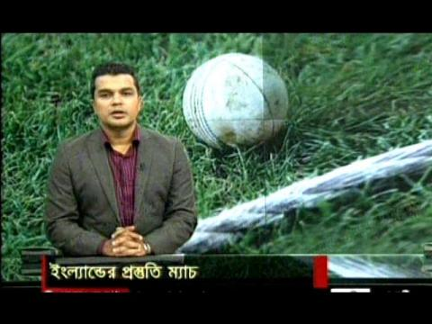 England vs BCB Eleven Preparation Cricket Match will Held 4 Oct in Fatulla Dhaka,Bangla Cricket News