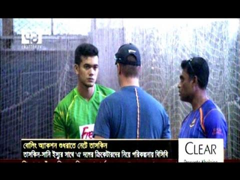 Bangla cricket News,Taskin Ahmed Started His Bowling Remodeling After Banned From Cricket Bowling
