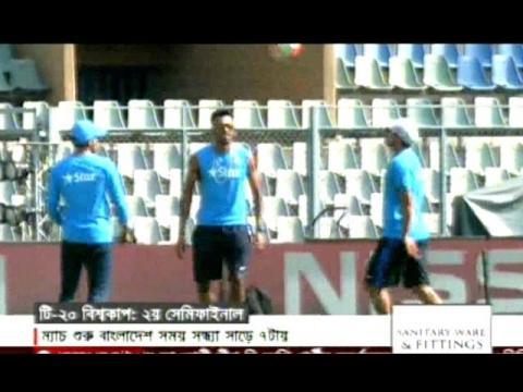 Bangla Cricket News,About India VS Westindies T20 Worldcup Semifinal Match News & Match Preparation